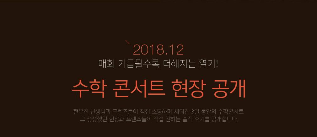 수학 콘서트 현장 공개