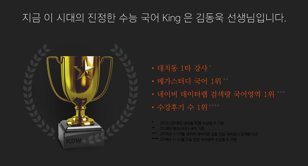 지금 이 시대의 진정한 수능 국어 King은 김동욱 선생님입니다.