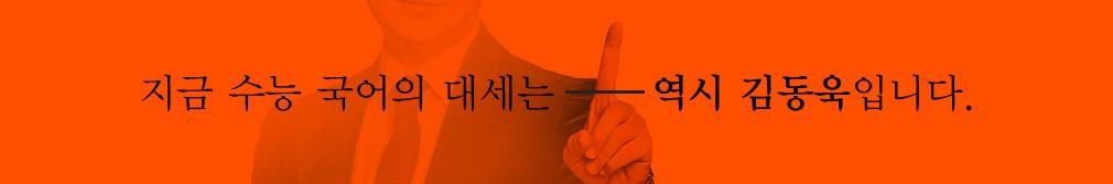 지금 수능 국어의 대세는 역시 김동욱입니다.