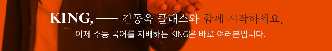이제 수능 국어를 지배하는 KING은 바로 여러분입니다.