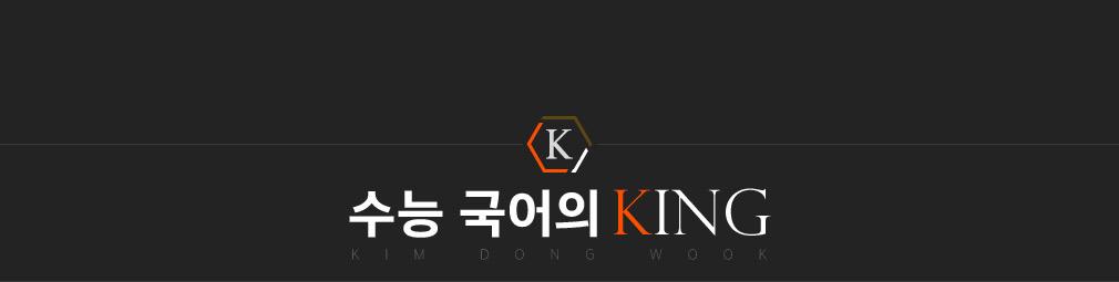 수능 국어의 King