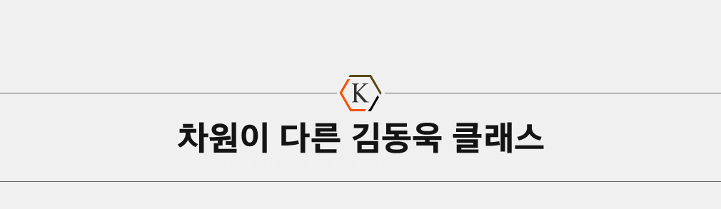 차원이 다른 김동욱 클래스