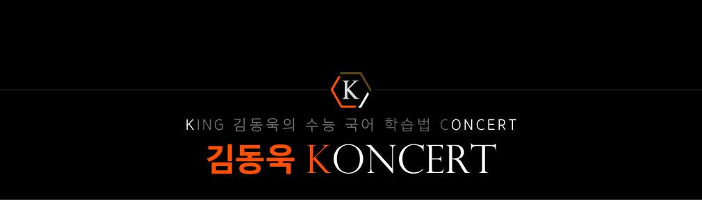 King 김동욱의 수능 국어 학습법 Concert