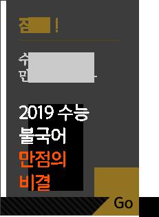 잠깐! 수능 전 과목 만점자 인터뷰 2019 수능 불국어 만점의 비결