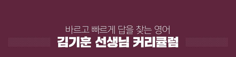 바르고 빠르게 답을 찾는 영어 김기훈 선생님 2020 커리큘럼
