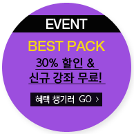 BEST PACK 30% 할인 & 신규 강좌 무료