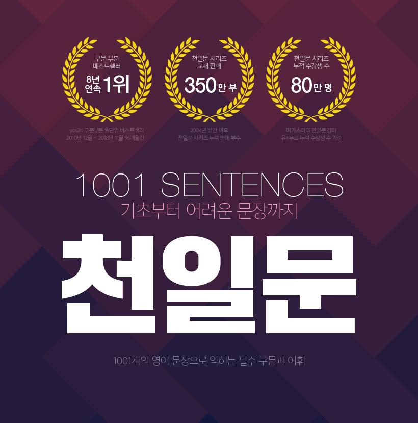 1001 SENTENCES 기초부터 어려운 문장까지 천일문