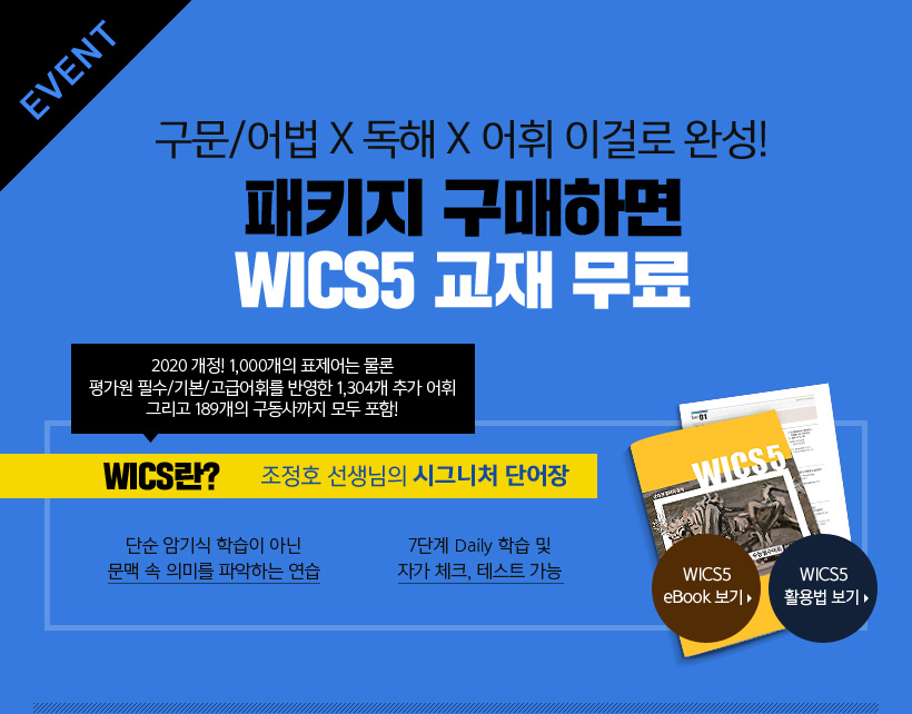 Event 구문/어법 X 독해 X 어휘 이걸로 완성! 패키지 구매하면 WICS5 교재 무료