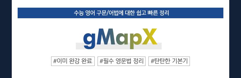 수능 영어 구문/어법에 대한 쉽고 빠른 정리 gMapX