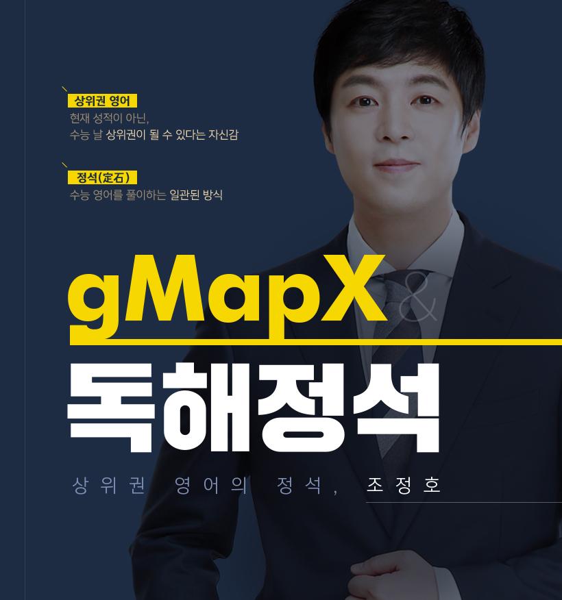 gMapX 독해정석 상위권 영어의 정석, 조정호