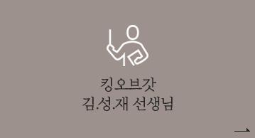 킹오브갓 김.성.재 선생님