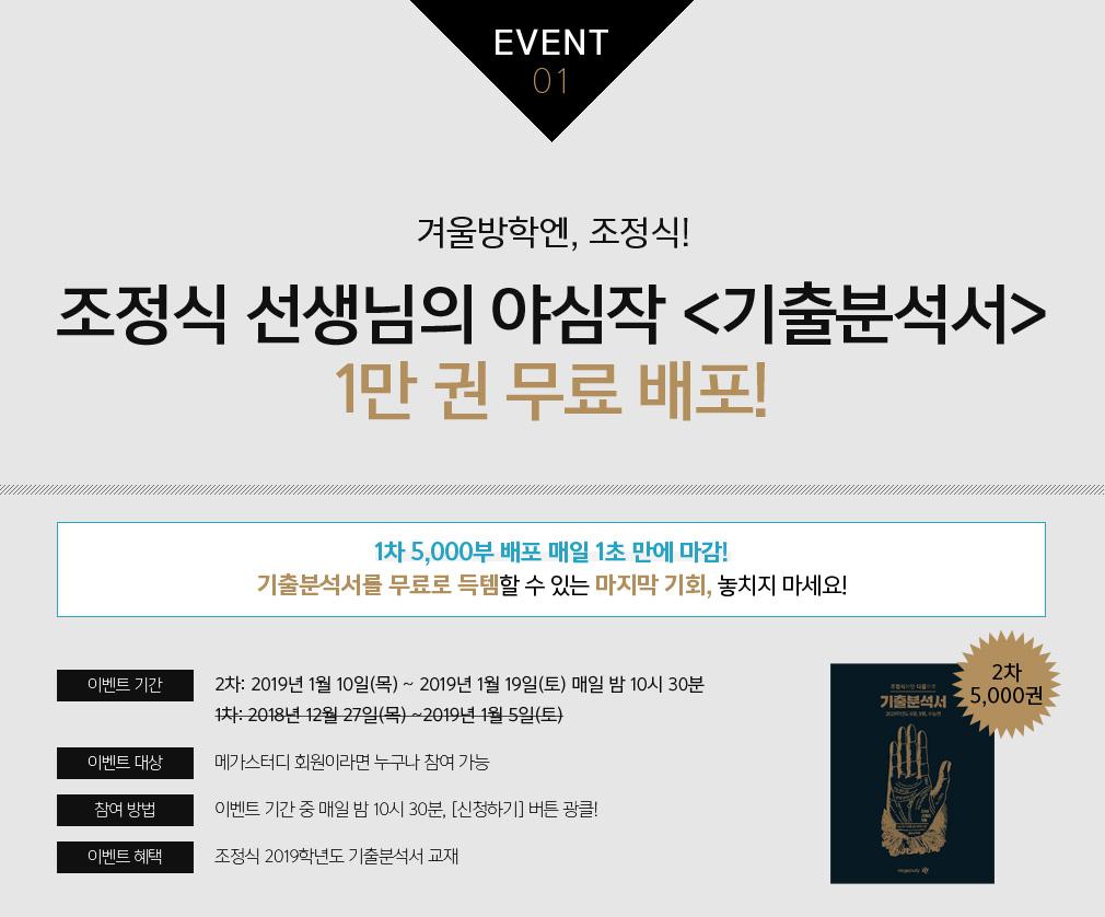 EVENT01 조정식 선생님의 야심작 기출분석서 1만원 무료 배포!