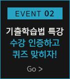 EVENT 02 기출학습법 특강 수강 인증하고 퀴즈 맞히자! GO