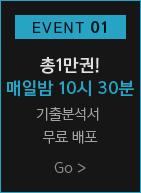이벤트1 총1만원권 매일밤 10시 30분 기출분석서 무료배포