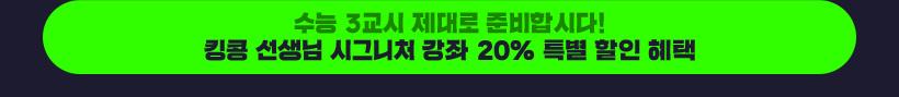 수능 3교시 제대로 준비합시다! 신규 강좌  20% 특별 할인 혜택 & 교재 1권 무료 제공