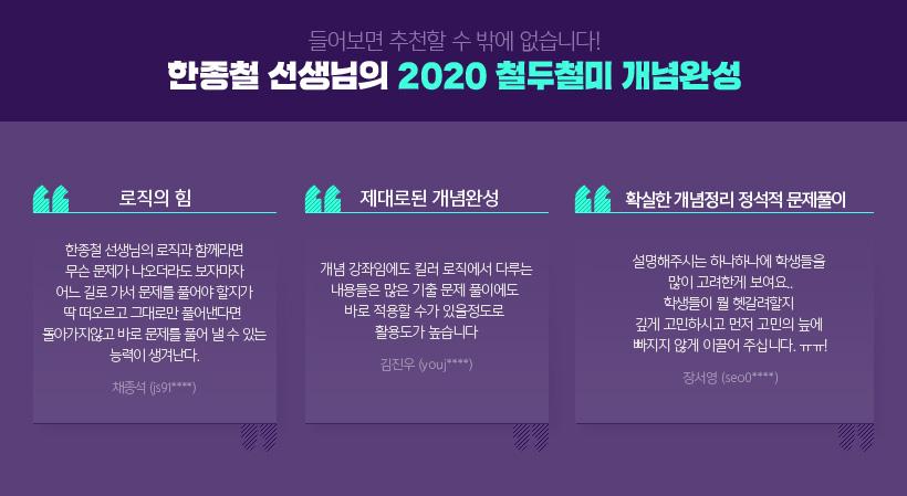 한종철 선생님의 2020 철두철미 개념완성