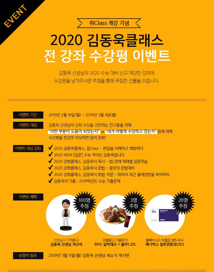 2020 김동욱 클래스 전 강좌 수강평 이벤트