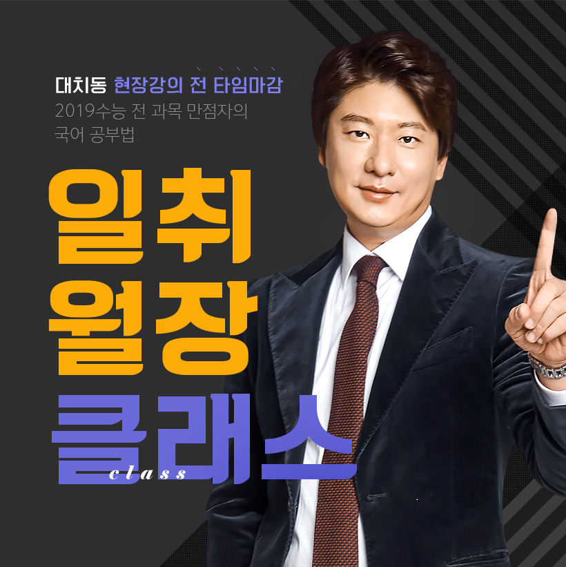 일취월장 클래스