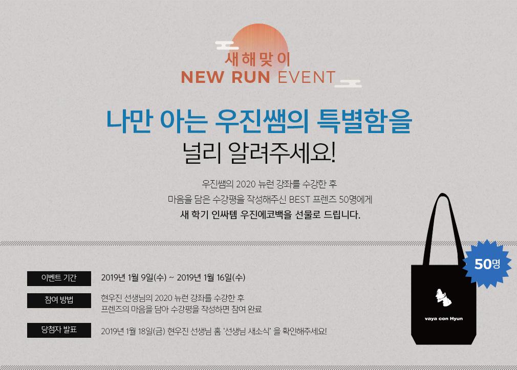 새해맞이 New Run 이벤트