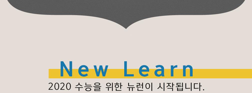New Learn 2020 수능을 위한 뉴런이 시작됩니다.