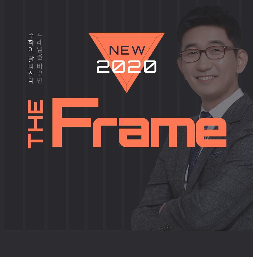 프레임을 바꾸면 수학이 달라진다! NEW 2020 The Frame