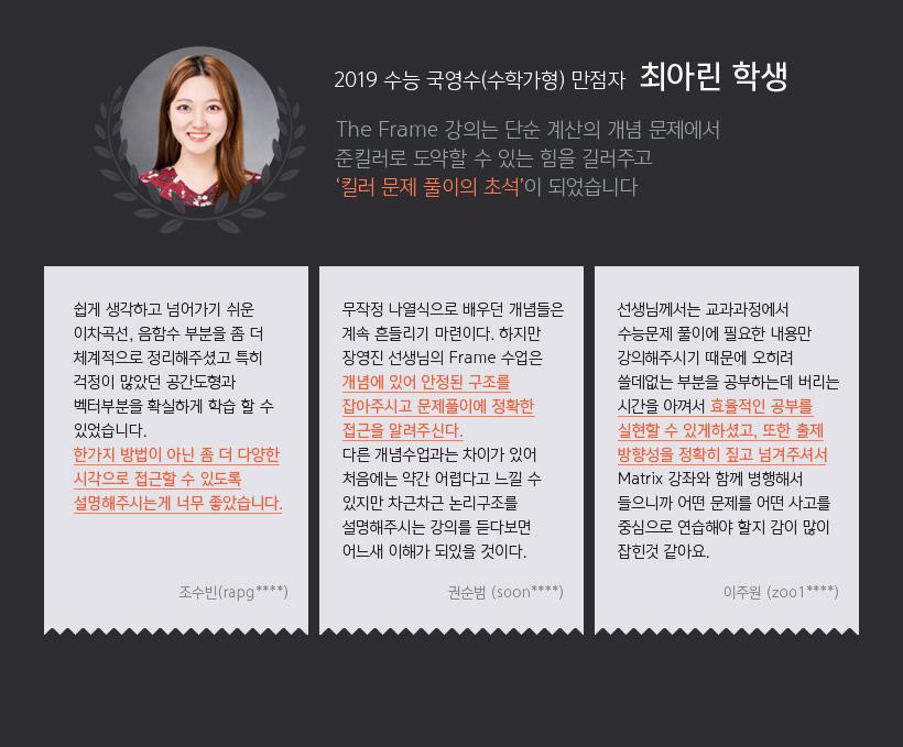 2019 수능 국영수(수학가형) 만점자 최아린