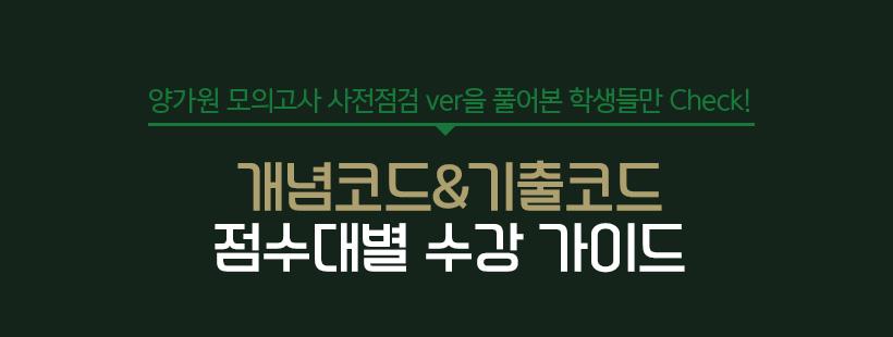사전점검 Ver 양가원 모의고사를 풀어본 학생들만 Check! 점수별 개념코드&기출코드 수강 가이드