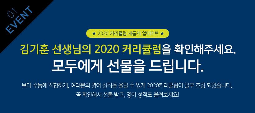 김기훈 선생님의 2020 커리큘럼을 확인해주세요. 모두에게 선물을 드립니다