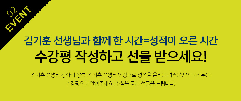 김기훈 선생님과 함게 한 시간=성적이 오른 시간 수강평 작성하고 선물 받으세요!