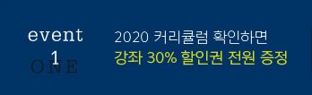 EVENT1 2020 커리큘럼 확인하면 강좌 30% 할인권 전원 증정