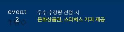 EVENT2 우수 수강평 선정 시 문화상품권, 스타벅스 커피 제공