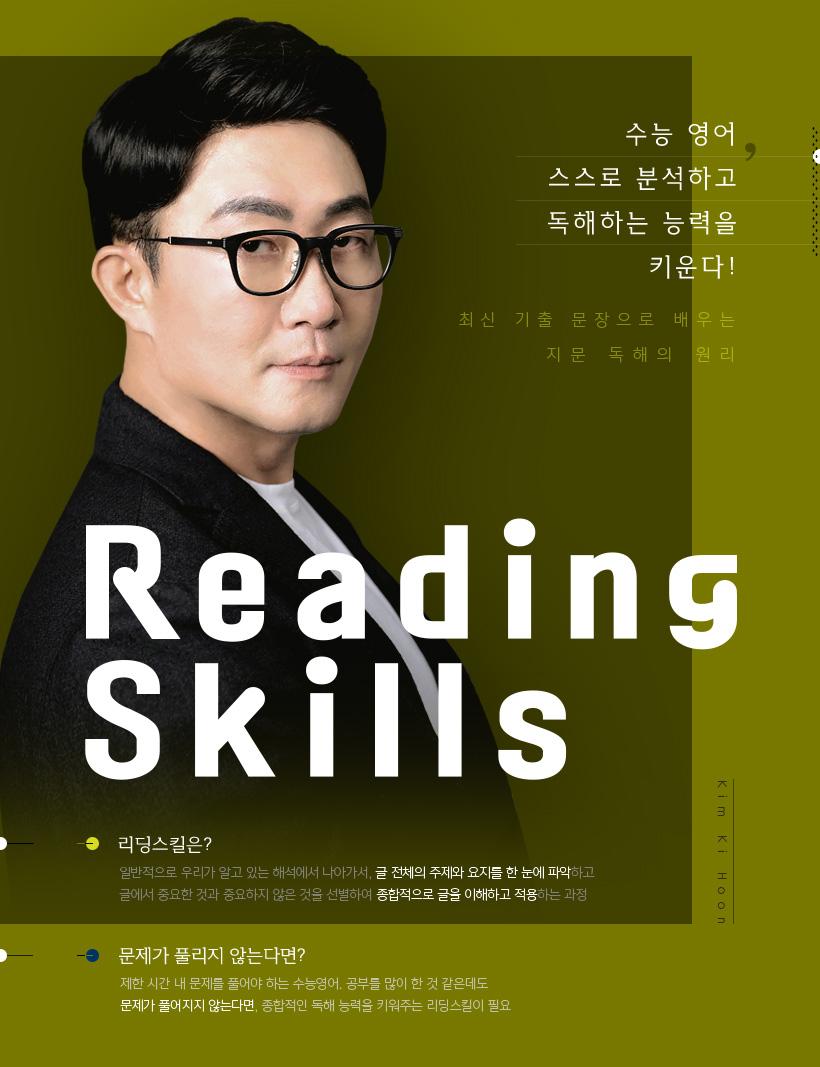수능 영어, 스스로 분석하고 독해하는 능력을 키운다! 최신 기출 문장 배우는 지문 독해의 원리 Reading Skills