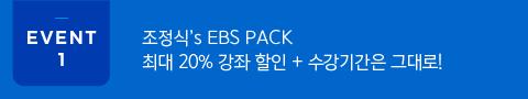 event1. EBS 패키지 구매자 전원! 쌤 피규어 증정