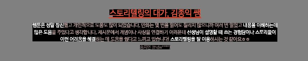 스토리텔링의 대가, 김종익 쌤