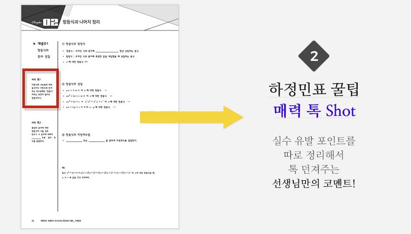 2. 하정민표 꿀팁 매력 톡 Shot