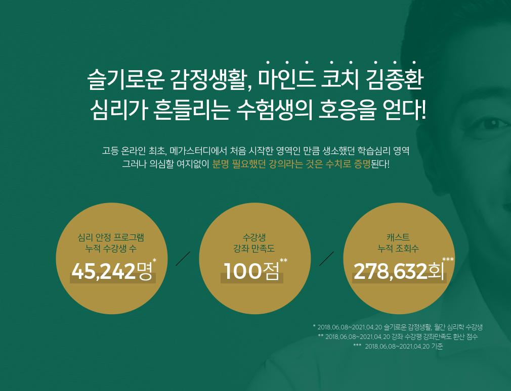 슬기로운 감정생활 마인드 코치 김종환