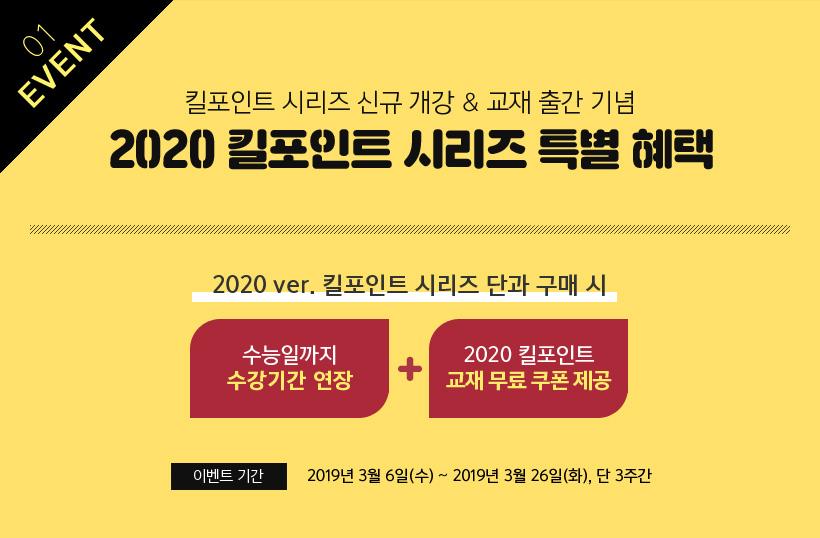 킬포인트 시리즈 신규 개강 & 교재 출간 기념 2020 킬포인트 시리즈 특별 혜택