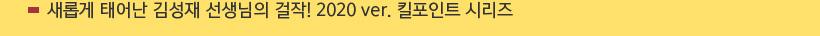새롭게 태어난 김성재 선생님의 걸작! 2020 ver. 킬포인트 시리즈