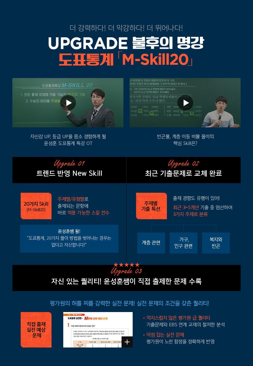 업그레이드 불후의 명강 도표통계 M-Skill20
