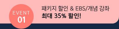 패키지 할인 & EBS/개념 강좌 최대 35% 할인!