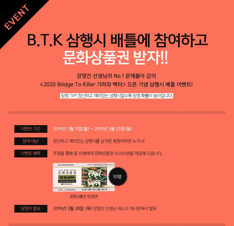 B.T.K 삼행시 배틀에 참여하고 문화상품권 받자!!