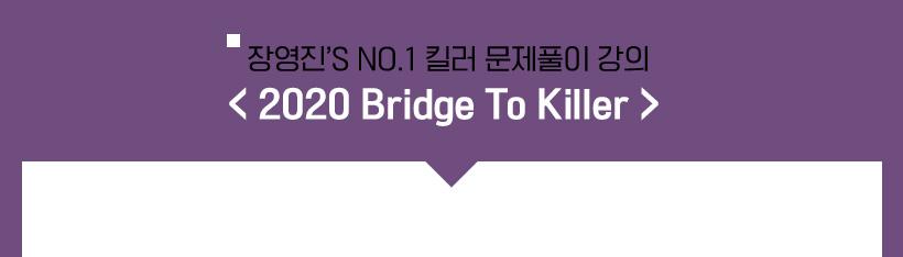 장영진'S NO.1 킬러 문제풀이 강의 (2020 Bridge To Killer- 기하와 벡터)