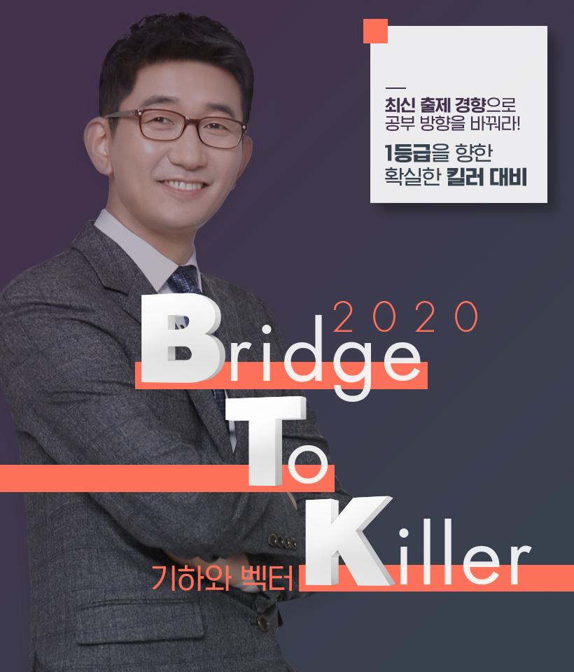 2020 Bridge To Killer 기하와 벡터
