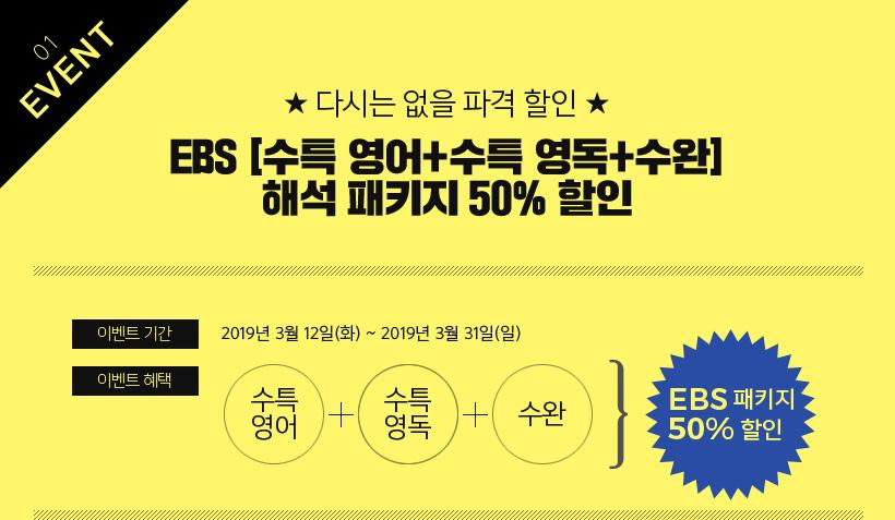 ★ 다시는 없을 파격 할인 ★ EBS [수특 영어+수특 영독+수완] 해석 패키지 50% 할인