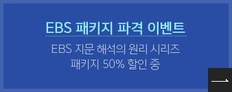 EVENT01. EBS [수특 영어+수특 영독+수완] 해석 패키지 50% 할인