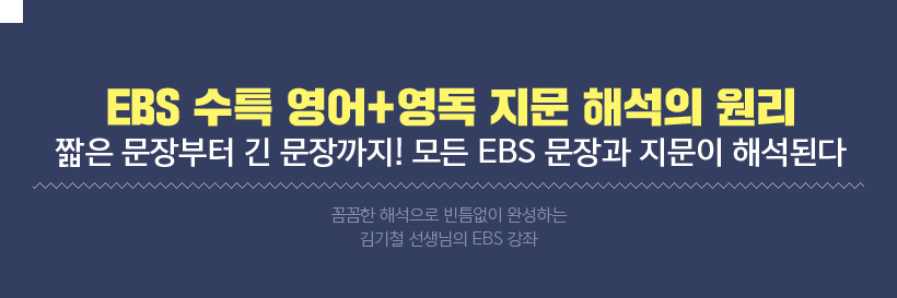 EBS 지문 해석의 원리 짧은 문장부터 긴 문장까지! 모든 EBS 문장과 지문이 해석된다