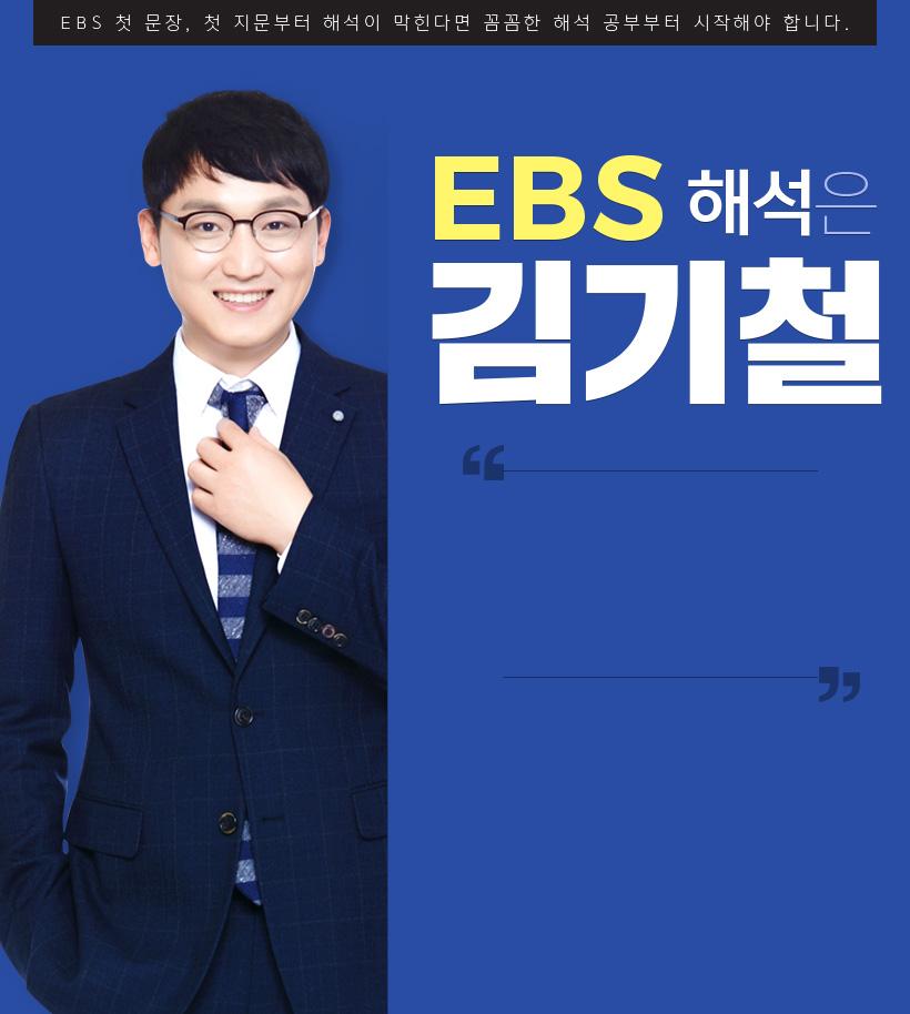 EBS 해석은 김기철