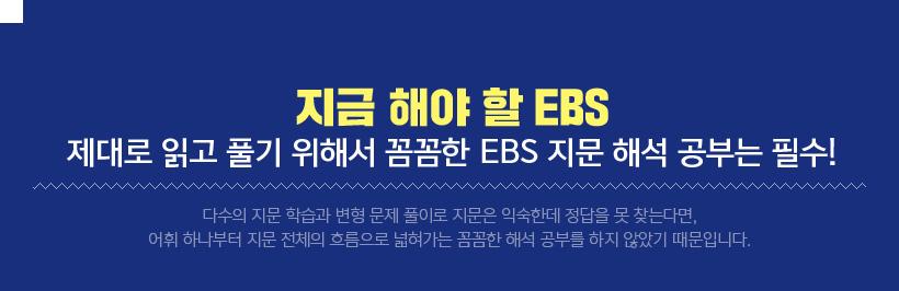 지금 해야 할 EBS 제대로 읽고 풀기 위해서 꼼꼼한 EBS 지문 해석 공부는 필수!