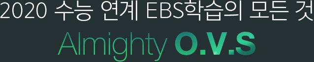 2020 수능 연계 EBS학습의 모든 것Almighty O.V.