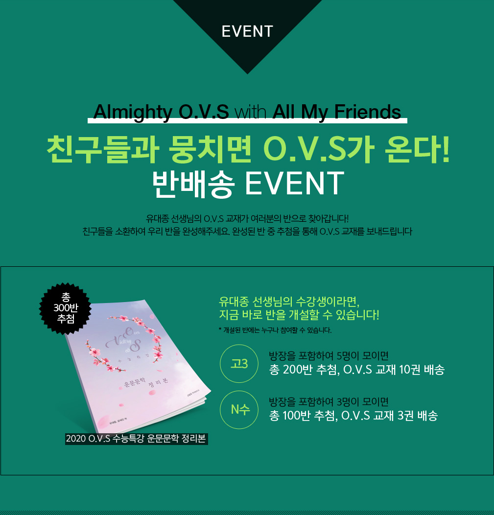 Almighty O.V.S with All My Friends 친구들과 뭉치면 O.V.S가 온다! 반배송 EVENT